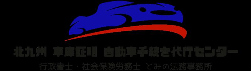 北九州 車庫証明・自動車手続代行センター